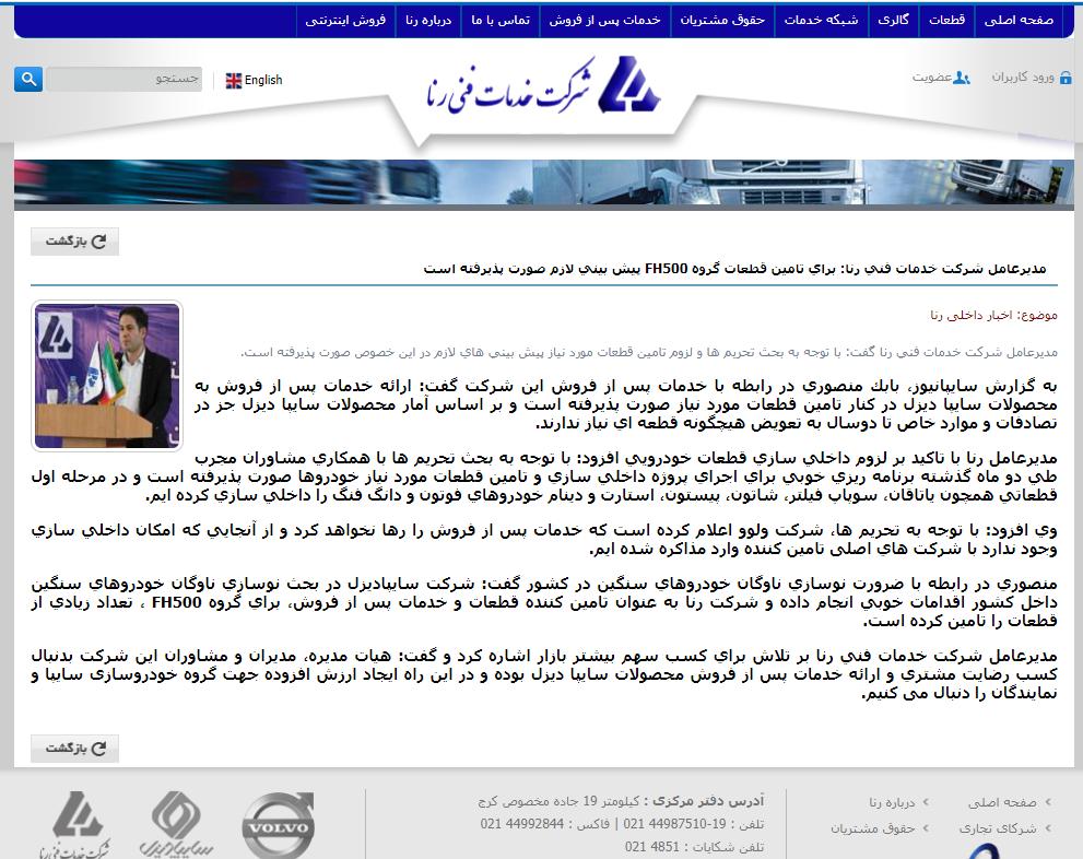 Rena News Internal News