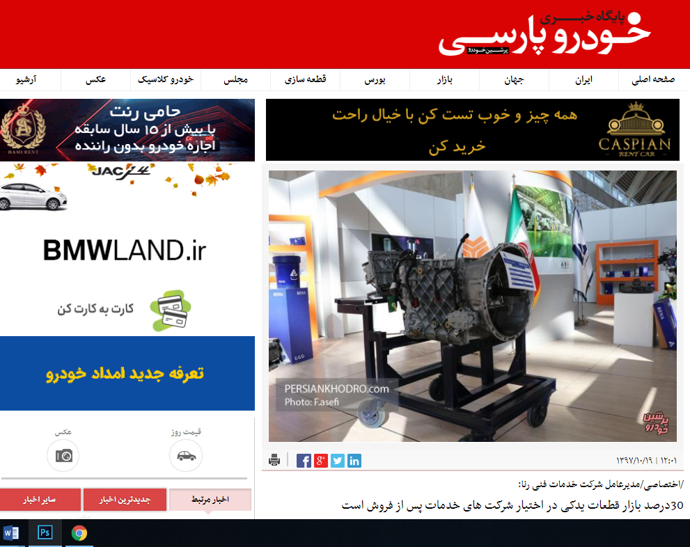 Persian Car News Site