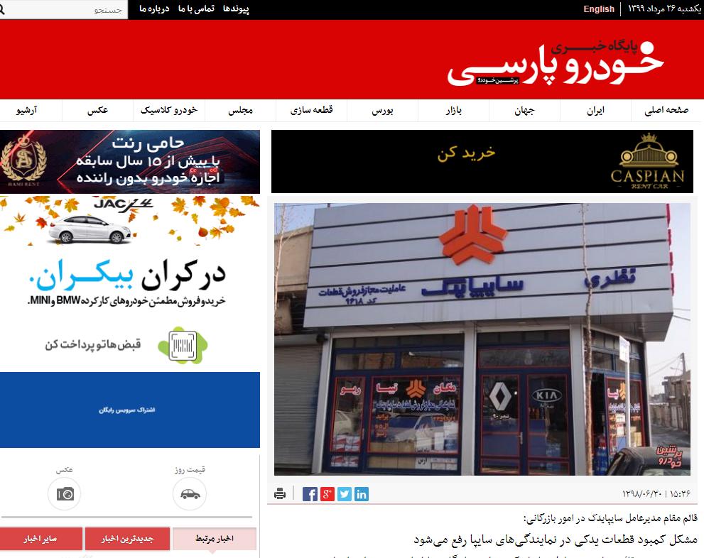 پایگاه خبری خودرو پارسی